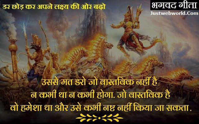 Bhagavad gita quotes on death in hindi