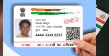 How To Fill Aadhar Card Correction Form